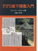 考古学のための地下探査入門