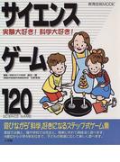 サイエンスゲーム120 実験大好き!科学大好き! (教育技術MOOK)