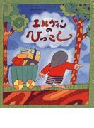 エルヴィンのひっこし (評論社の児童図書館・絵本の部屋)