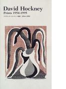 デイヴィッド・ホックニー版画 1954−1995