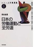 日本の労働運動と全労連 (シリーズ労働運動)