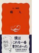 職人 (岩波新書 新赤版)