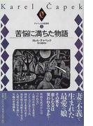 チャペック小説選集 2 苦悩に満ちた物語
