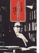 江戸川乱歩日本探偵小説事典