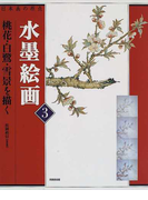 水墨絵画 日本画の原点 3 桃花・白鷺・雪景を描く