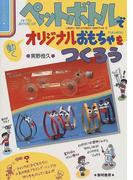 ペットボトルで動くオリジナルおもちゃをつくろう (リサイクル工作)