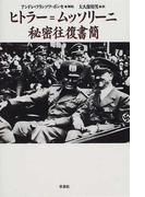 ヒトラー=ムッソリーニ秘密往復書簡