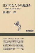江戸の女たちの湯浴み 川柳にみる沐浴文化 (新潮選書)(新潮選書)