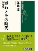 漱石とその時代 第4部 (新潮選書)