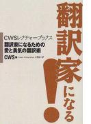 翻訳家になる! 翻訳家になるための愛と勇気の翻訳術 (CWSレクチャーブックス)