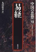 中国の思想 第3版 7 易経