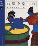 お湯を楽しむ 新・五感入浴のすすめ (生活スタジオBOOKS)