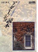 アダージョ読本 現代人のこころを癒す音楽 (Ontomo mook クラシック読本)(ONTOMO MOOK)