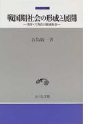 戦国期社会の形成と展開 浅井・六角氏と地域社会 (中世史研究選書)