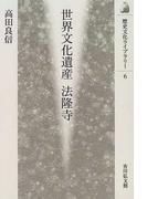 世界文化遺産法隆寺 (歴史文化ライブラリー)