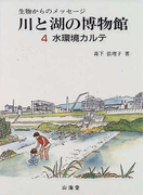 川と湖の博物館 生物からのメッセージ 4 水環境カルテ (水の図鑑環境シリーズ)