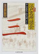 江戸名所図会 新訂 3 (ちくま学芸文庫)(ちくま学芸文庫)