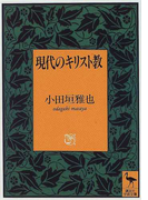 現代のキリスト教 (講談社学術文庫)(講談社学術文庫)