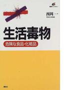 生活毒物 危険な食品・化粧品 (健康ライブラリー)(健康ライブラリー)