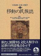 岩波講座文化人類学 第7巻 移動の民族誌