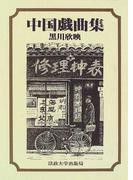 中国戯曲集