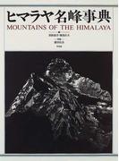 ヒマラヤ名峰事典