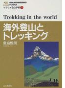 海外登山とトレッキング (ヤマケイ登山学校)