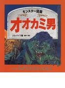 オオカミ男 (モンスター図鑑)