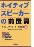 ネイティブスピーカーの前置詞 ネイティブスピーカーの英文法 2