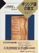 ギリシア語の銘文 (大英博物館双書 失われた文字を読む)