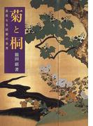 菊と桐 高貴なる紋章の世界