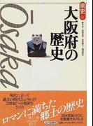 大阪府の歴史 (県史)