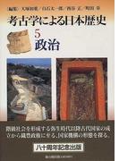 考古学による日本歴史 5 政治