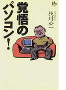 覚悟のパソコン! (講談社ニューハードカバー)