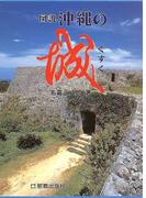 図説沖縄の城 よみがえる中世の琉球
