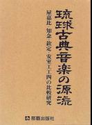 琉球古典音楽の源流 屋嘉比、知念、欽定、安室工工四の比較研究