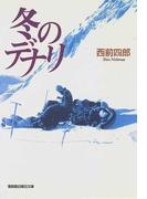 冬のデナリ (福音館日曜日文庫)