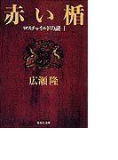 赤い楯 ロスチャイルドの謎 1 (集英社文庫)(集英社文庫)