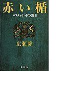 赤い楯 ロスチャイルドの謎 2 (集英社文庫)(集英社文庫)