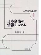 日本企業の情報システム (シリーズ・エクセレント情報システム)