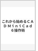 これから始めるCAD MiniCad6操作術