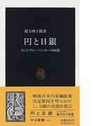 円と日銀 セントラル・バンカーの回想 (中公新書)(中公新書)