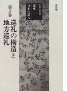 講座日本の巡礼 第3巻 巡礼の構造と地方巡礼