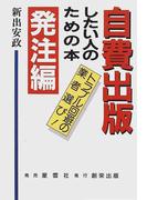 自費出版したい人のための本 発注編 トラブル回避の業者選び!