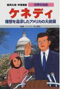 学習漫画 世界の伝記 集英社版 37 ケネディ