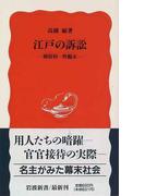 江戸の訴訟 御宿村一件顚末 (岩波新書 新赤版)(岩波新書 新赤版)