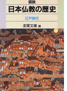 図説日本仏教の歴史 江戸時代