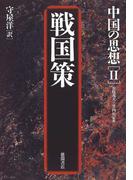 中国の思想 第3版 2 戦国策