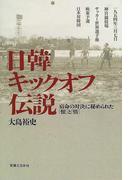 日韓キックオフ伝説 宿命の対決に秘められた「恨」と「情」