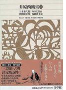 新編日本古典文学全集 68 井原西鶴集 3 日本永代蔵 万の文反古 世間胸算用 西鶴置土産